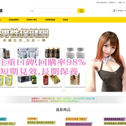 愛趣巢一台灣唯一衛生部認證線上藥房