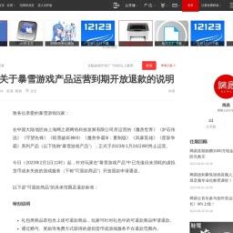 《守望先锋》官方网站