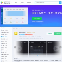 【PotPlayer下载】2021年最新官方正式版PotPlayer免费下载 - 腾讯软件中心官网