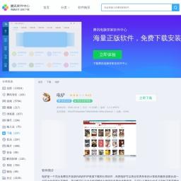 【电驴下载】2018年最新官方正式版电驴免费下载 - 腾讯软件中心官网