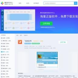 【飞鸽传书下载】2020年最新官方正式版飞鸽传书免费下载 - 腾讯软件中心官网