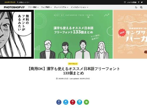 【自動投稿】 【商用OK】漢字も使えるオススメ日本語フリーフォント102個まとめ – PhotoshopVIP