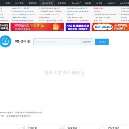 网站测速工具_超级ping _多地点ping检测 - 爱站网