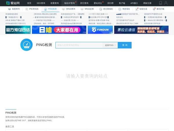 ping.aizhan.com的网站截图
