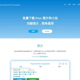 Pixiv 批量下载器, Powerful Pixiv Downloader, Pixiv Batch Downloader