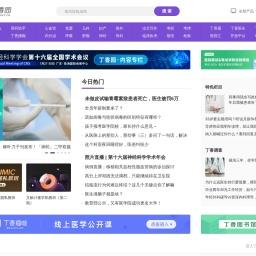 丁香园 - 中国医疗领域的连接者