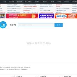 Google PR查询结果 - 爱站网