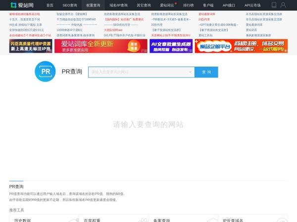 pr.aizhan.com的网站截图