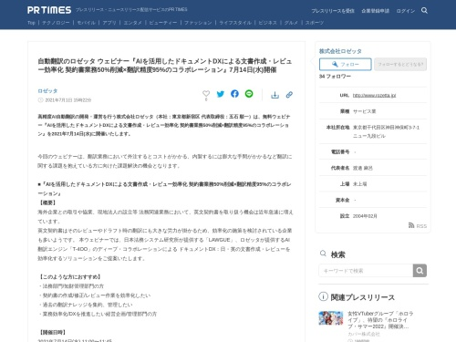 【自動投稿】 自動翻訳のロゼッタ ウェビナー『AIを活用したドキュメントDXによる文書作成・レビュー効率化 …
