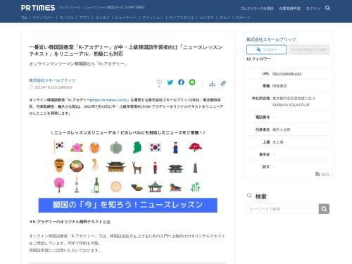 【自動投稿】 一番近い韓国語教室「K-アカデミー」が中・上級韓国語学習者向け「ニュースレッスンテキスト …