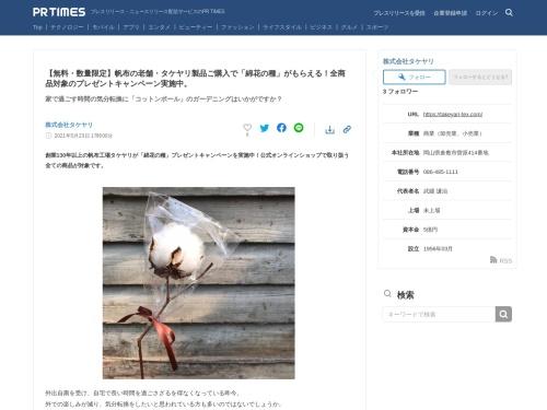 【自動投稿】 【無料・数量限定】帆布の老舗・タケヤリ製品ご購入で「綿花の種」がもらえる!全商品対象の …