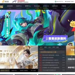 王者荣耀官方网站-腾讯游戏