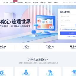 网易企业邮箱-安全稳定连通世界