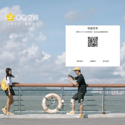 QQ空间-分享生活,留住感动