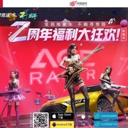 《王牌竞速》官网—我的车,有大招!
