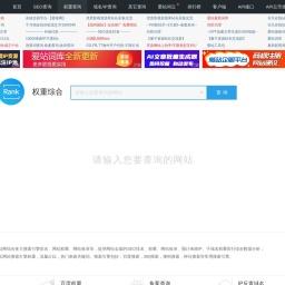 权重综合查询_网站权重汇总_站长工具 - 爱站网