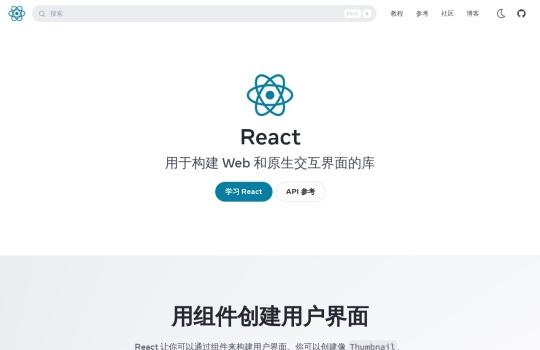 ReactJS_ReactJS官网