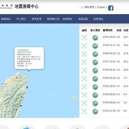 首頁 - 中央氣象局地震測報中心