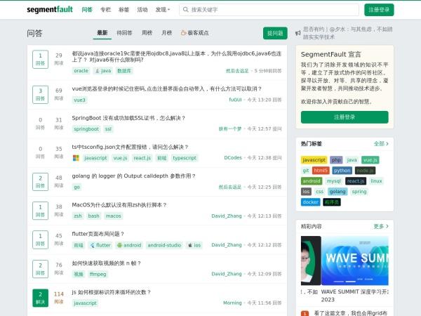 segmentfault.com的网站截图