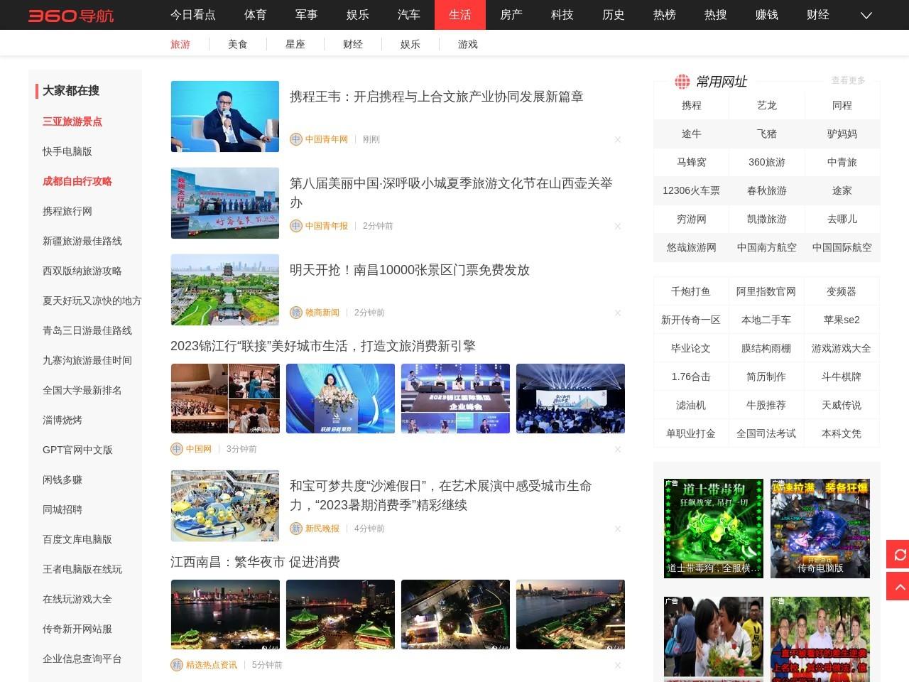 生活频道_360导航上网主页