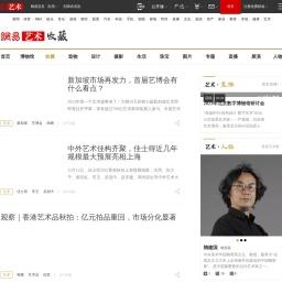网易收藏 有态度的收藏类门户网站