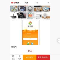 浙江杭州懒虫网价格 - 中国供应商