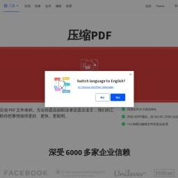 在线PDF压缩软件——免费压缩PDF文件