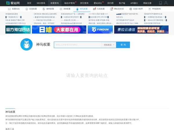 smrank.aizhan.com的网站截图