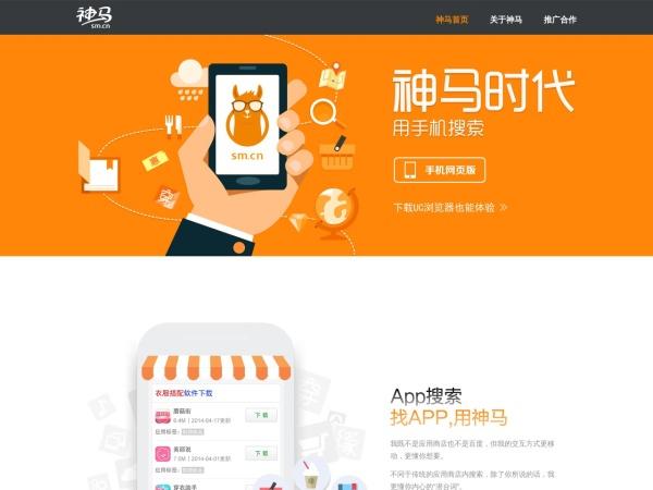 so.m.sm.cn的网站截图
