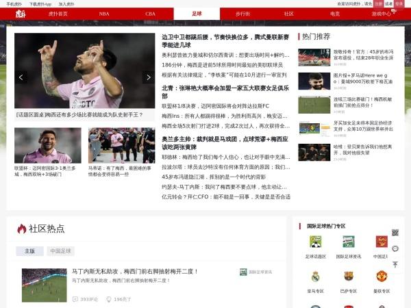 soccer.hupu.com的网站截图