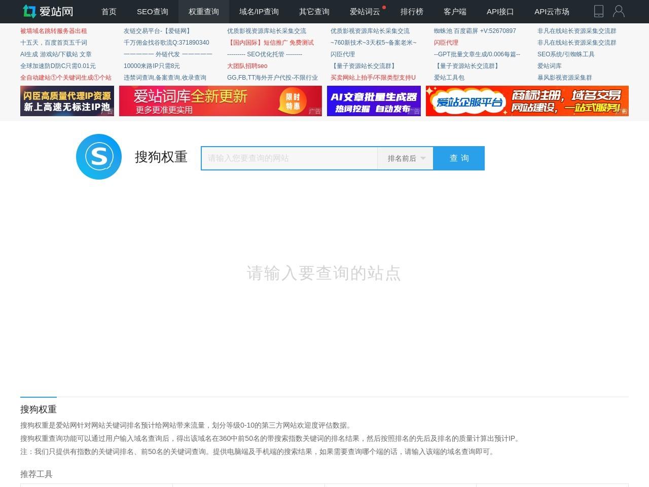站长工具_搜狗权重查询 - 爱站网