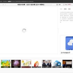 欧冠1/8决赛:尤文3-2波尔图 总分4-4遭淘汰_网易体育