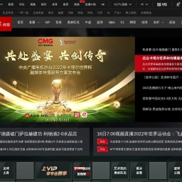体育_央视网(cctv.com)