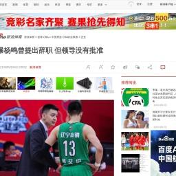曝杨鸣曾提出辞职 但领导没有批准_CBA_新浪竞技风暴_新浪网