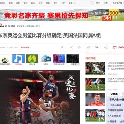 东京奥运会男篮比赛分组确定:美国法国同属A组_NBA_新浪竞技风暴_新浪网