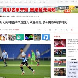 西人表现越好球迷越为武磊着急 要利用好有限时间_中超_新浪竞技风暴_新浪网