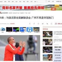 卡帅:与俱乐部全面解除误会 广州不再是夺冠热门_中超_新浪竞技风暴_新浪网