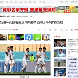 欧洲杯-莫拉塔丢点 3将进球 西班牙5-0首胜出线_国际足球_新浪竞技风暴_新浪网