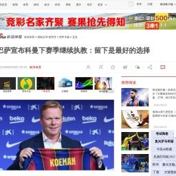 巴萨宣布科曼下赛季继续执教:留下是最好的选择_国际足球_新浪竞技风暴_新浪网