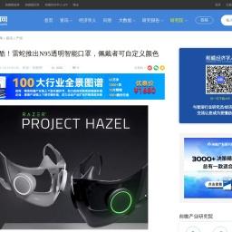 安全又炫酷!雷蛇推出N95透明智能口罩,佩戴者可自定义颜色_产经_前瞻经济学人