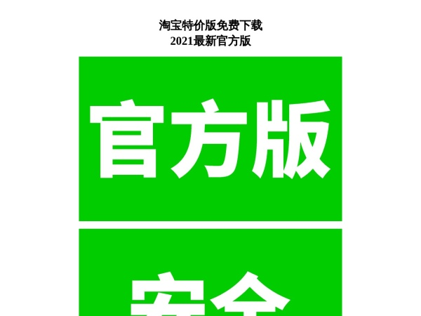 taobaotejiaban.neocities.org的网站截图