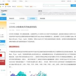 COVID-19病毒相关药物虚筛报告_公司新闻_丁香通