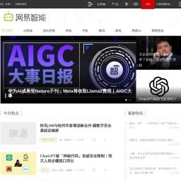 网易智能频道_人工智能专业媒体及产品服务平台