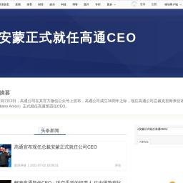 高通现任总裁安蒙正式就任公司CEO_新浪网