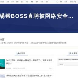 满帮BOSS直聘被网络安全审查_新浪网