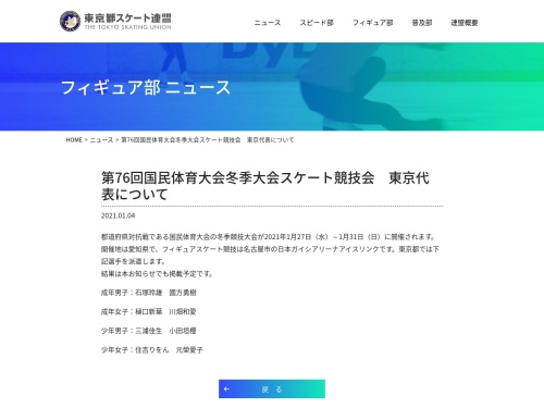 【自動投稿】 第76回国民体育大会冬季大会スケート競技会 東京代表について
