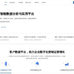 百度统计——最大的中文网站分析平台