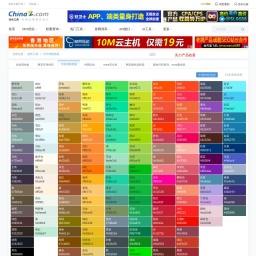 中日传统色彩 - 站长工具