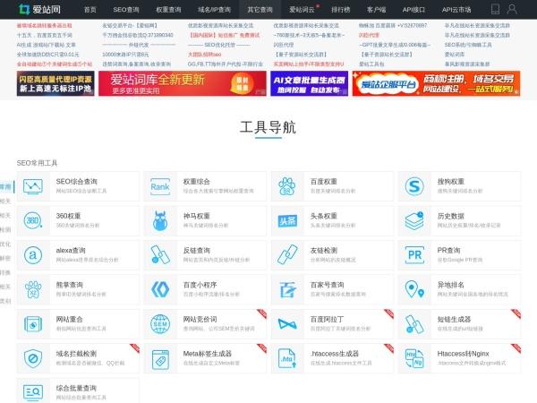 tools.aizhan.com的网站截图