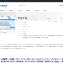 百度百科_baike.baidu.com - 爱站网站排行榜